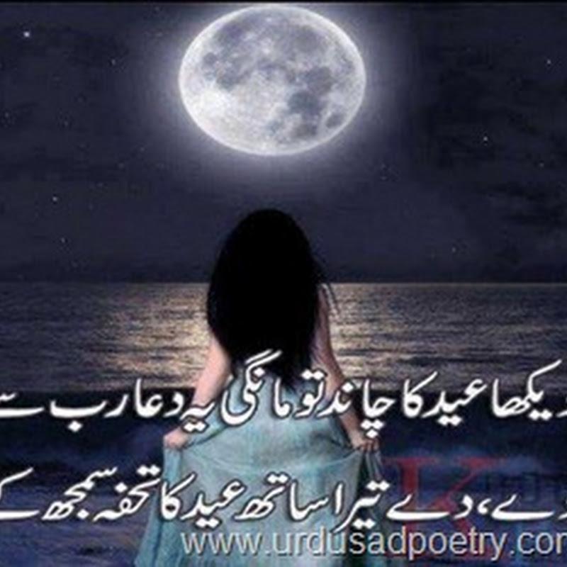 Dekha eid ka chaand to eid love poetry eid shayari urdu sad poetry m4hsunfo