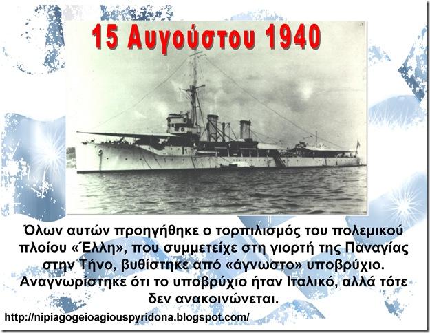 28 Οκτωβρίου 1940(2)