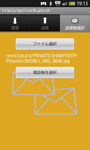 ファイル 電話帳のBluetooth転送