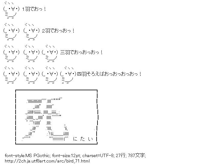 [AA]1羽でおっ!