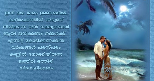 Love Romance Image: Malayalam Love I Love You Rain Hug Kiss Cute Couple Romantic Dear  .