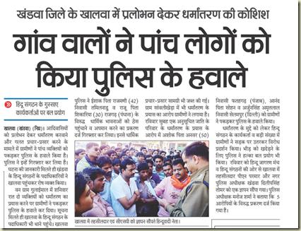 Khandwa Incident