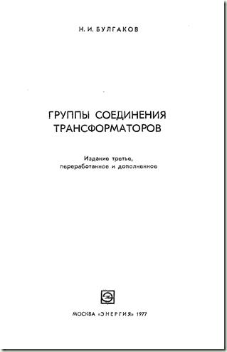 Группы соединения трансформаторов