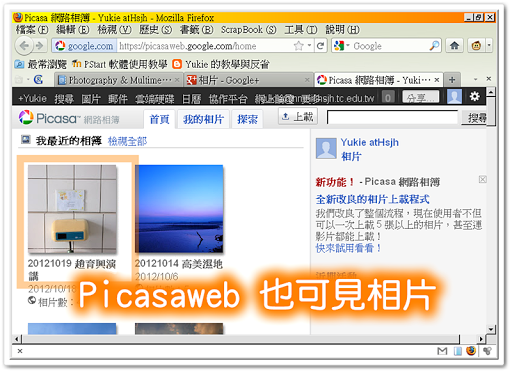 在 Pisasaweb 中也可以看到上傳的相片