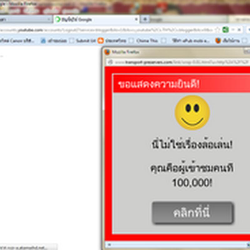 แก้ปัญหาหน้าต่างโฆษณาเด้งขึ้นมากวนใจใน Firefox