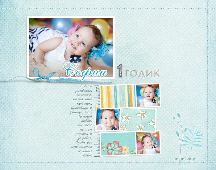 Обложка фотокниги День рождения Софии. 1 годик