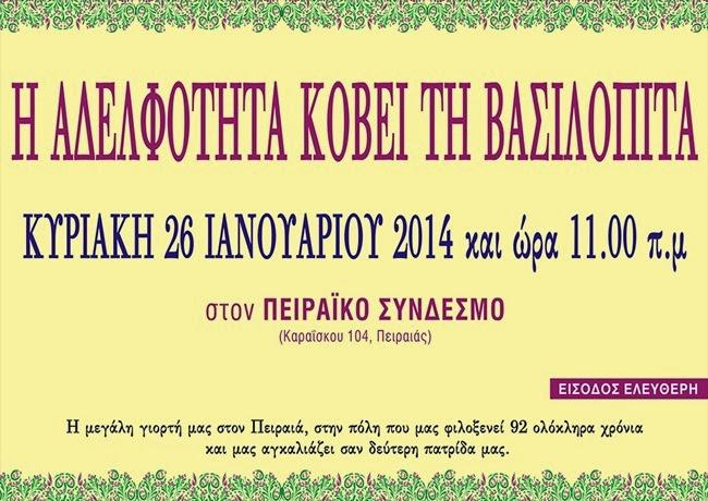 Η Αδελφότητα Κεφαλλήνων Πειραιά κόβει την πίτα της (26.1.2014)