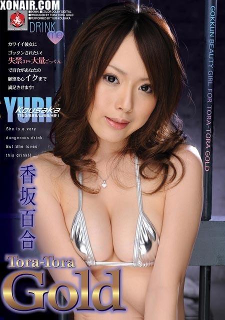 [Tora-Tora Gold] Vol 95 (Yuri Kousaka) [avi/927M]