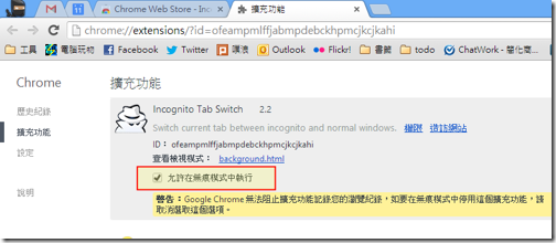 Incognito Tab Switch-03