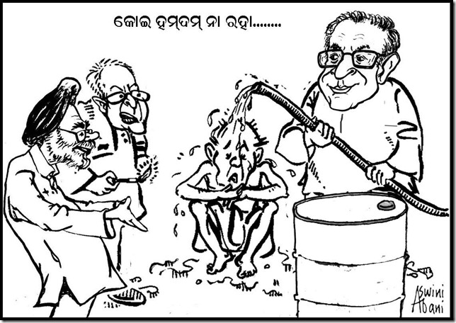 Odia cartoon on petrol price hike