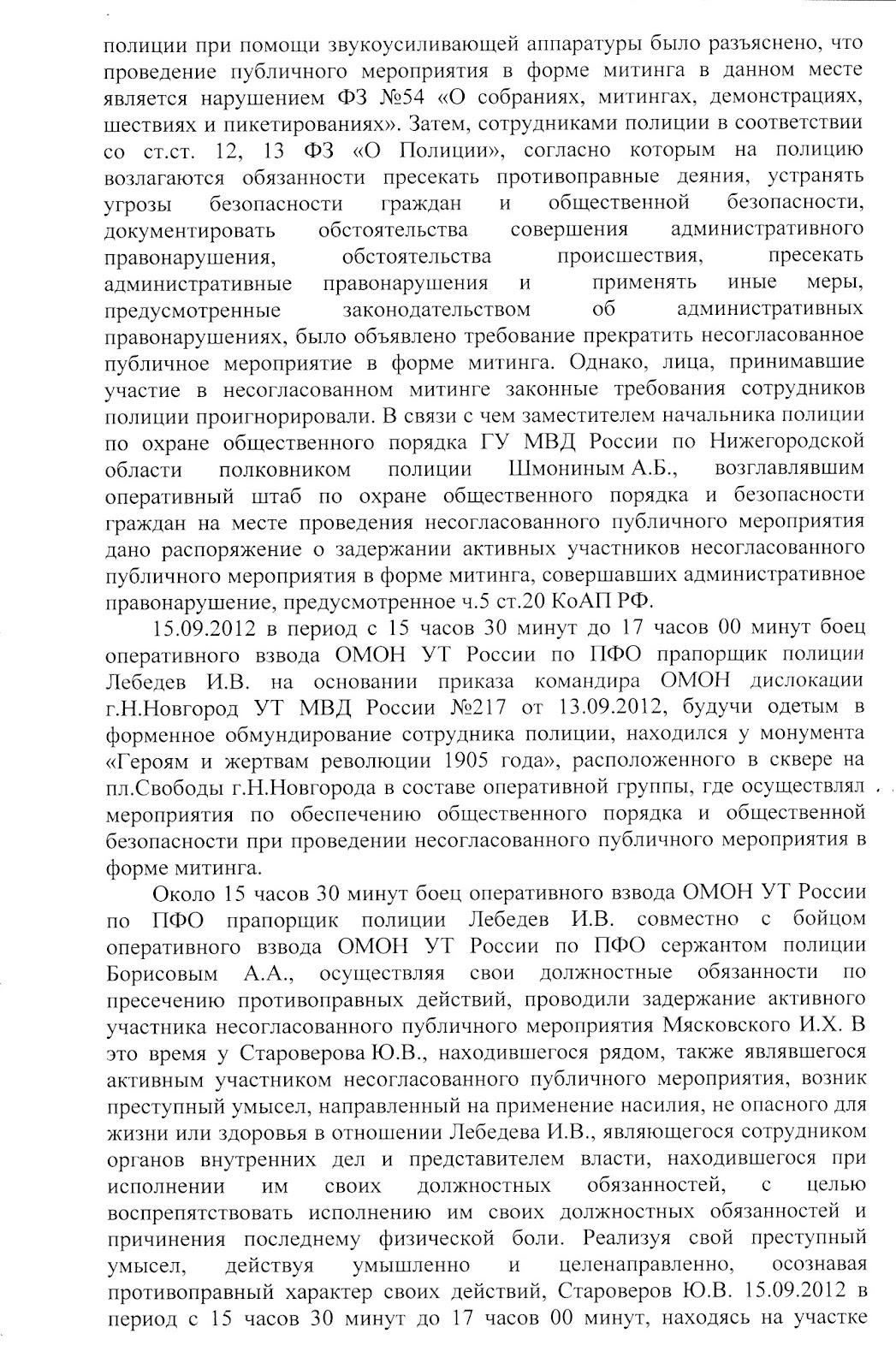 2015_2_сюжет по делу и лиманского, ст318 ч1 ук рф