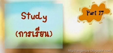 Study_การเรียนภาษาอังกฤษ