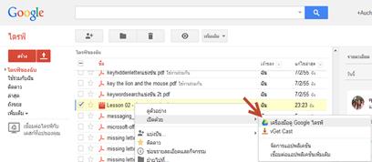 การนำ embed code จากวีดีโอใน google drive วางในเวบไซต์
