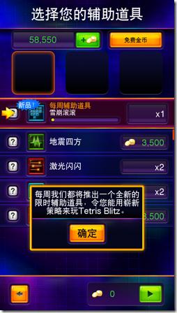 Tetris Blitz-04
