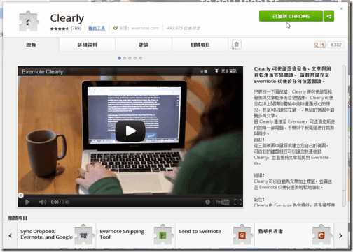 evernote clearly-01
