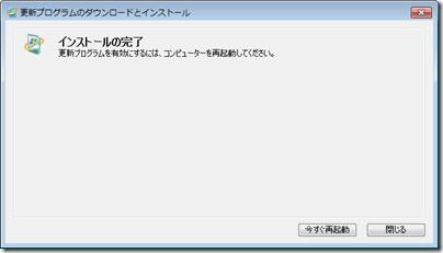 Windows6.1-KB977206-x86-03