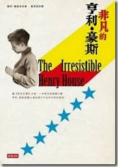 非凡的亨利.豪斯
