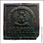 А.2-2  Фасадная доска «Во 2. росс: обществе. От огня возрождаюсь. ». Латунь, 31 х 29,4  см.  1860-е  – 1870-е  гг.  Фото К.Г. Митряева.