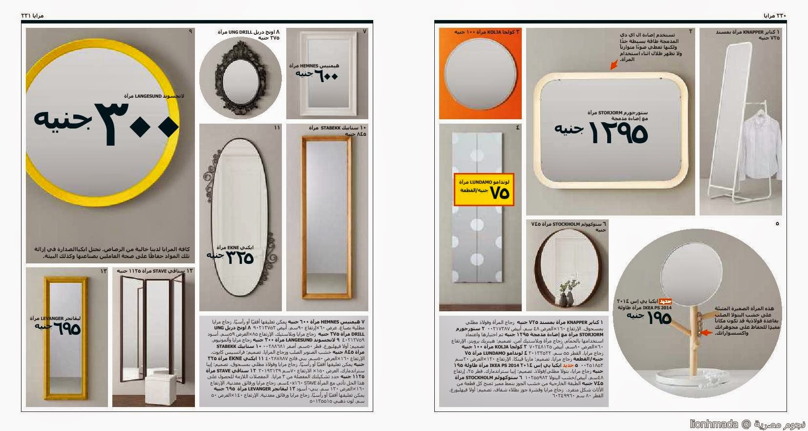 img2af5a203d5ead4a65c5466c98a28579a صور كتالوج ايكيا مصر ikia للديكورات