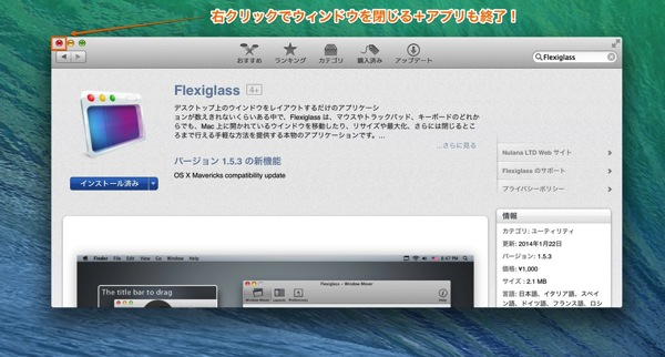 Mac app utilities flexiglass10 1