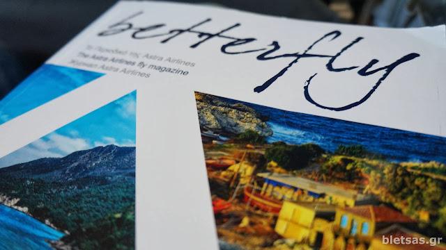 Το περιοδικό Betterfly της Astra Airlines