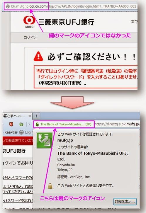 ufj-phishing-08.jpg