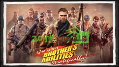يمكنك اللعب بأفراد مختلفين كلا منهم له قدراته الخاص فى لعبة الحرب العالمية الثانية Brothers in Arms® 3