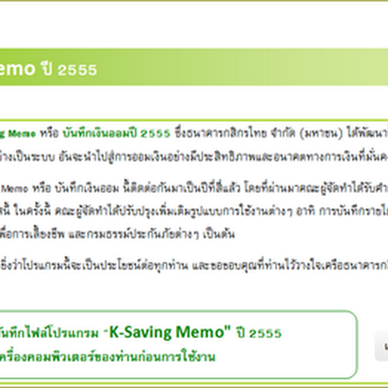 โปรแกรมบันทึกรายรับและรายจ่าย ปี 2555