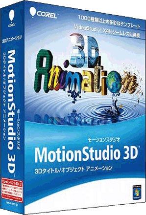 Corel-MotionStudio-3D