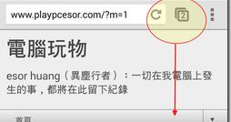 Google Chrome 30 for Android 新版必學的三個便捷手勢