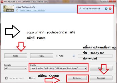 การบันทึกวีดีโอจาก youtube เป็น mp3