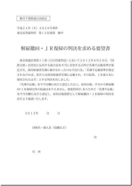 鉄建公団訴訟要望書(個人)