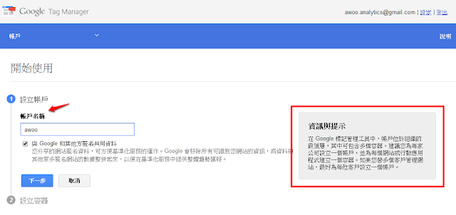 新增 Google Tag Manager 帳戶.png