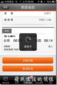 高鐵手機取票02