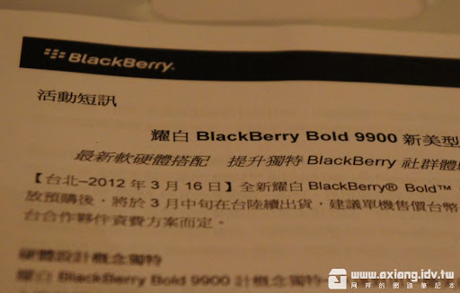 [Event] 黑莓初體驗:時尚純白‧BlackBerry部落客體驗會心得分享!