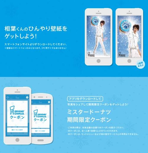 ミスタードーナツ iPhone アプリ 夏 クーポン 嵐 壁紙