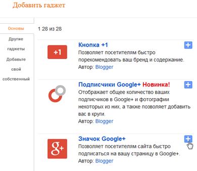 значок гугл+