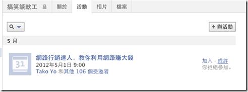 螢幕快照 2012-07-12 下午8.36.44