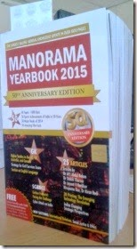 malayala manorama yearbook 2015 review,best book for GK,manorama yearbook buy online