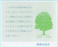 20120530_03平成23年度市民税・県民税口座振替依頼書03.jpg