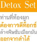 สมุนไพร ทิพย์สตอรี่ ( ThipStory Product)  ชุด Detox Set