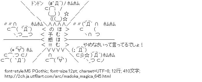 魔法少女まどか☆マギカ,暁美ほむら,予感