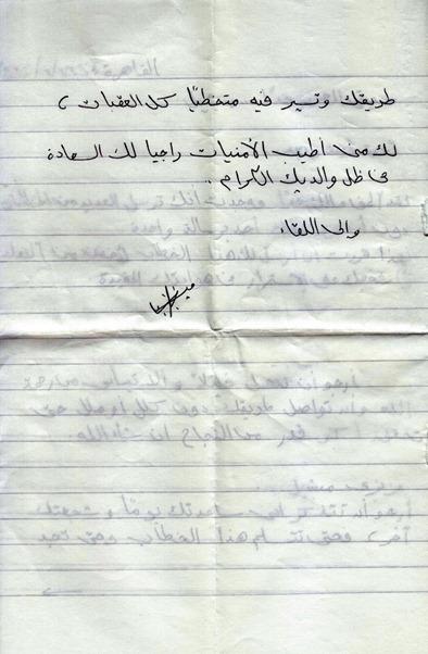 رسالة ارسلتها لنفسي 1992 (2)