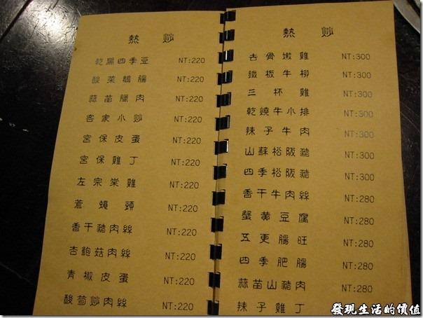 台北-魯旦川鍋-熱炒菜單