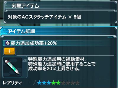 2014-11-07 11_31_46-Phantasy Star Online 2