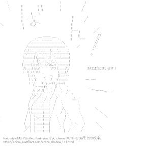 [AA]鬼頭先生 (Aチャンネル)