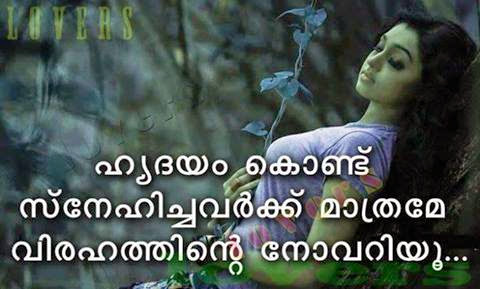 MALAYALAM SAD LOVE QUOTES 60 Oursongfortoday Cool Malayalam Love Status Sad Image