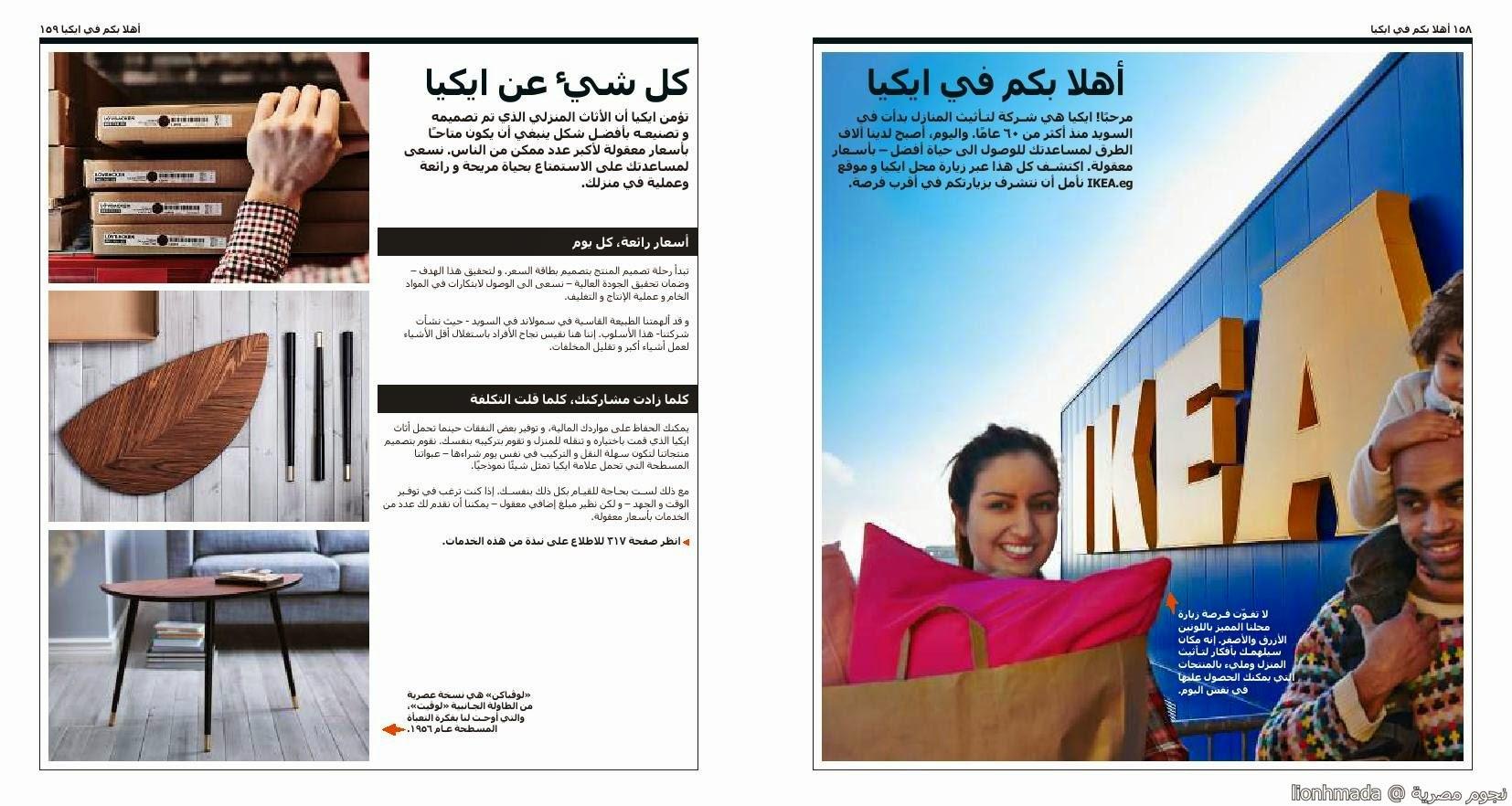 img3a54dbdeebe47558edc646274a15bb61 صور كتالوج ايكيا مصر ikia للديكورات