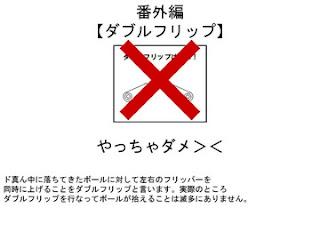 20121118_pinball_slid38.jpg