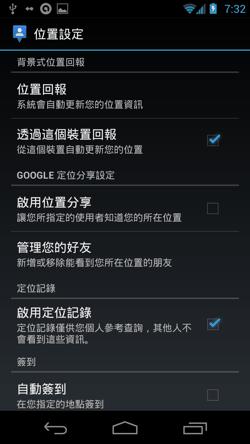 google latitude-06
